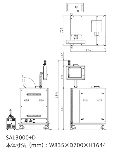SAL3000Plus+D外観図