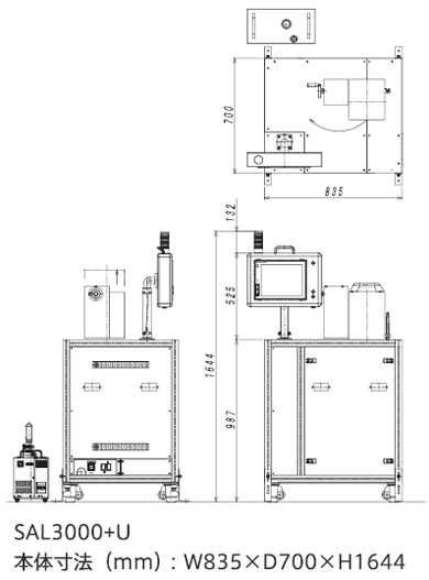 SAL3000Plus+U外観図
